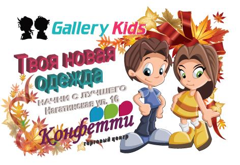 Магазин детской одежды Нагатинская ул. 16